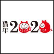 2020年は猫年です