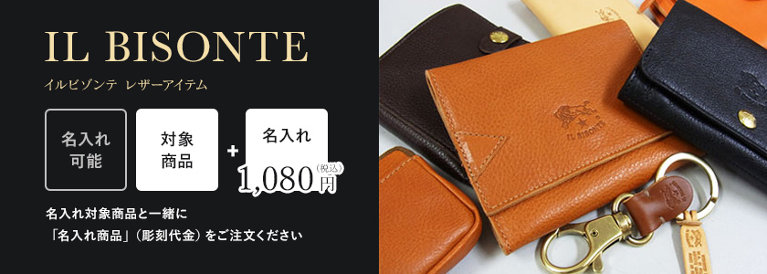 IL BISONTE イルビゾンテレザーアイテム