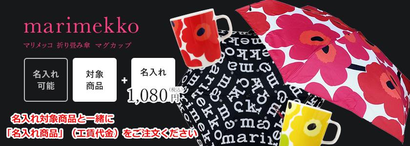 marimekko マリメッコ折り畳み傘