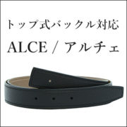 『ALCE アルチェ』