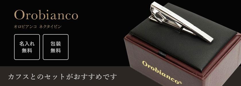 Orobiancoオロビアンコ ネクタイピン