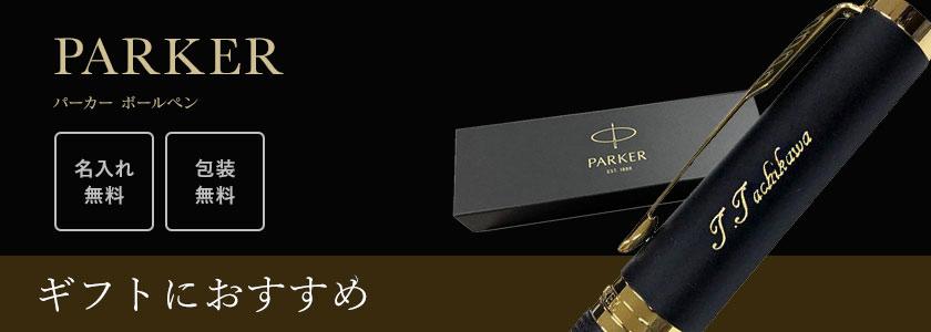 PARKERパーカー ボールペン